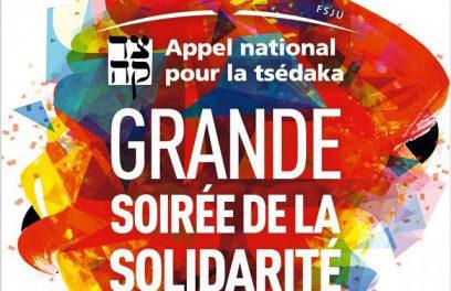 Appel national pour la Tsedaka 2016 à Marseille le 27 Novembre !