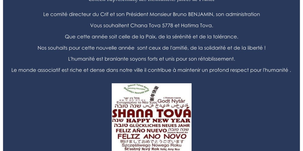 Roch Hachana 5778 : Le CRIF Marseille-Provence vous adresse ses voeux pour Roch Hachana